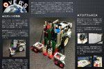 【WRO2017】長男が制作したロボットの特長とプログラムの工夫