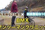【Cactus films Presents】次男、憧れのBMXレーサー吉井康平選手のマンツーマンクリニックを受講してきた