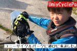 【タイログTV】Uniy Cycle Park(ユニーサイクルパーク)に遊びに来ました