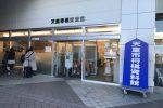将棋のまち・山形県天童市へ「天童将棋交流室」でどっぷり対局な1日