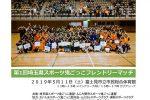 第1回埼玉県スポーツ鬼ごっこフレンドリーマッチ