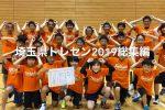『スポーツ鬼ごっこ埼玉県トレセン2019』が終了