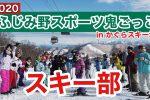 ふじみ野スポーツ鬼ごっこスキー部2020 in かぐらスキー場