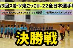 第3回スポーツ鬼ごっこU-22全日本選手権 準優勝
